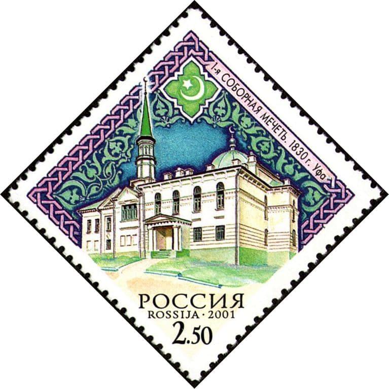 Первая соборная мечеть Уфы на почтовой марке