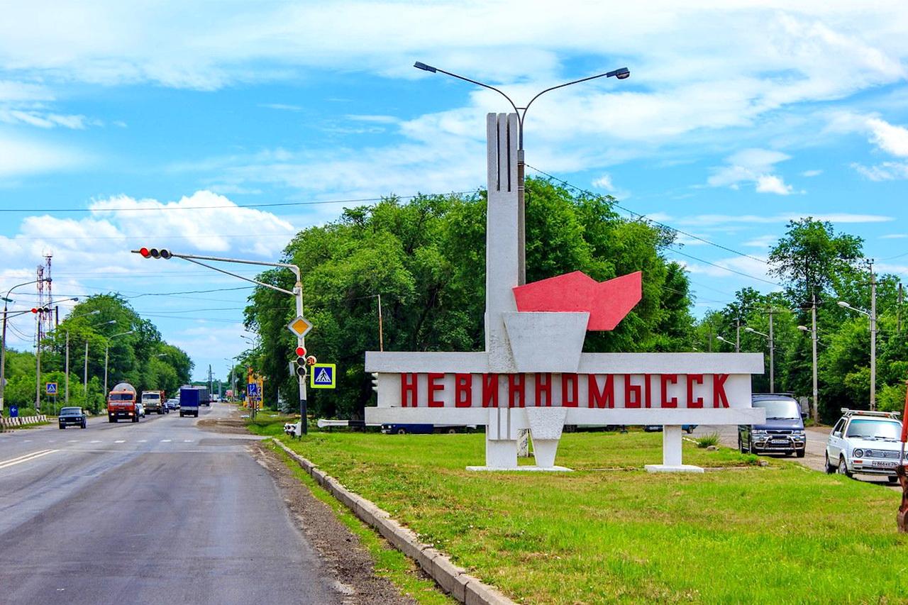 Въезд в Невинномысск