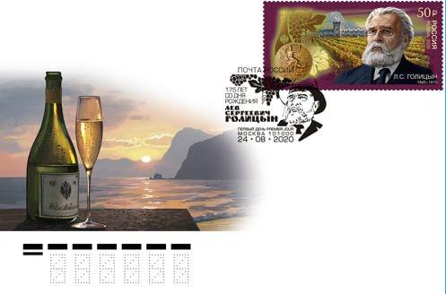 Маркированный художественный конверт в честь основоположника виноделия в Крыму Льва Сергеевича Голицына