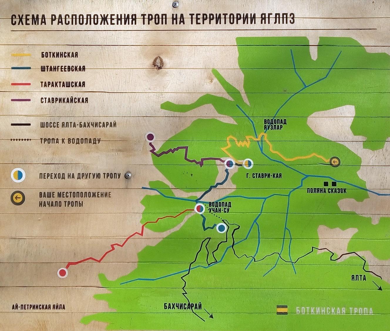 Схема троп в Ялтинском заповеднике
