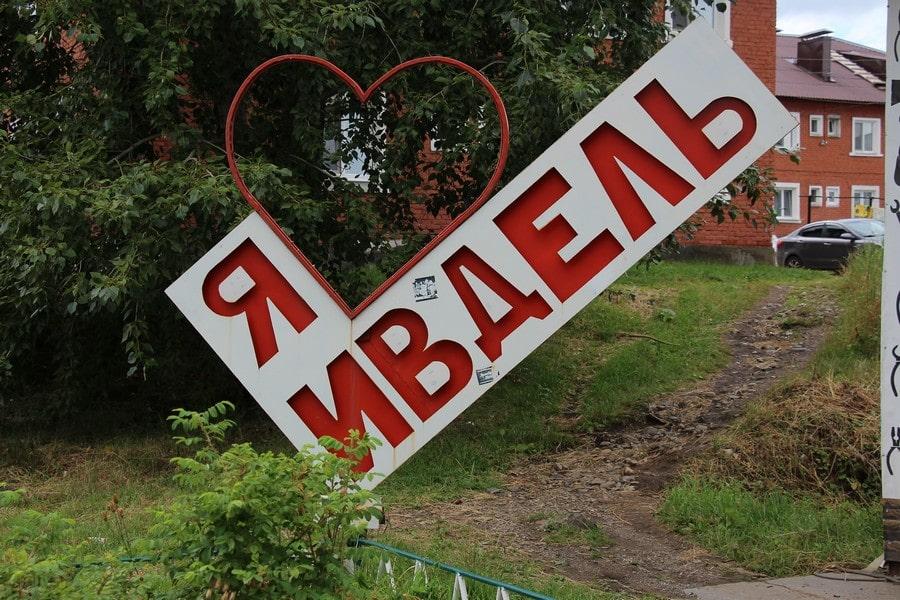 Через Ивдель проходит туристический маршрут на перевал Дятлова