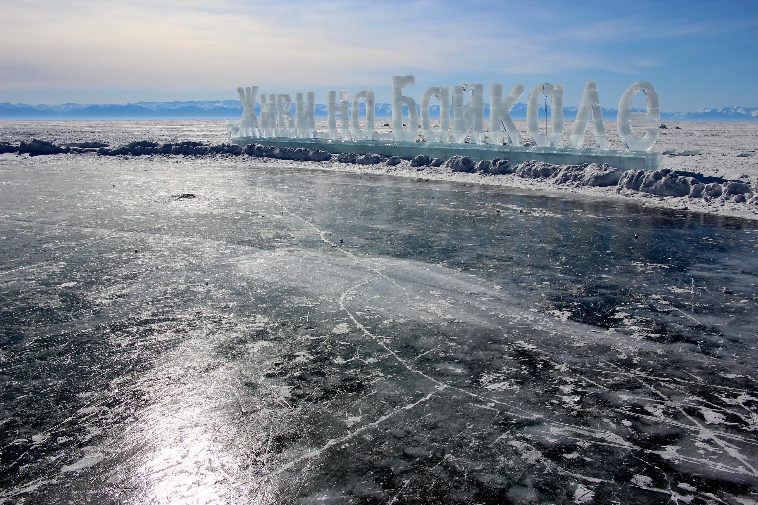 Байкальский лед отличается изумительной прозрачностьюe