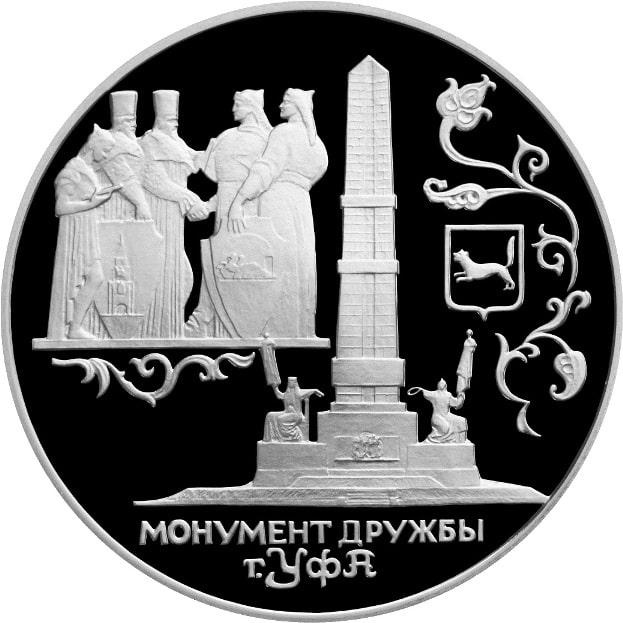 Монумент дружбы на памятной монете