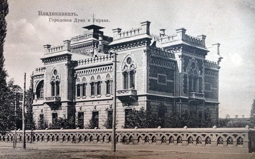 Так выглядела Городская дума и Управа в начале XX века