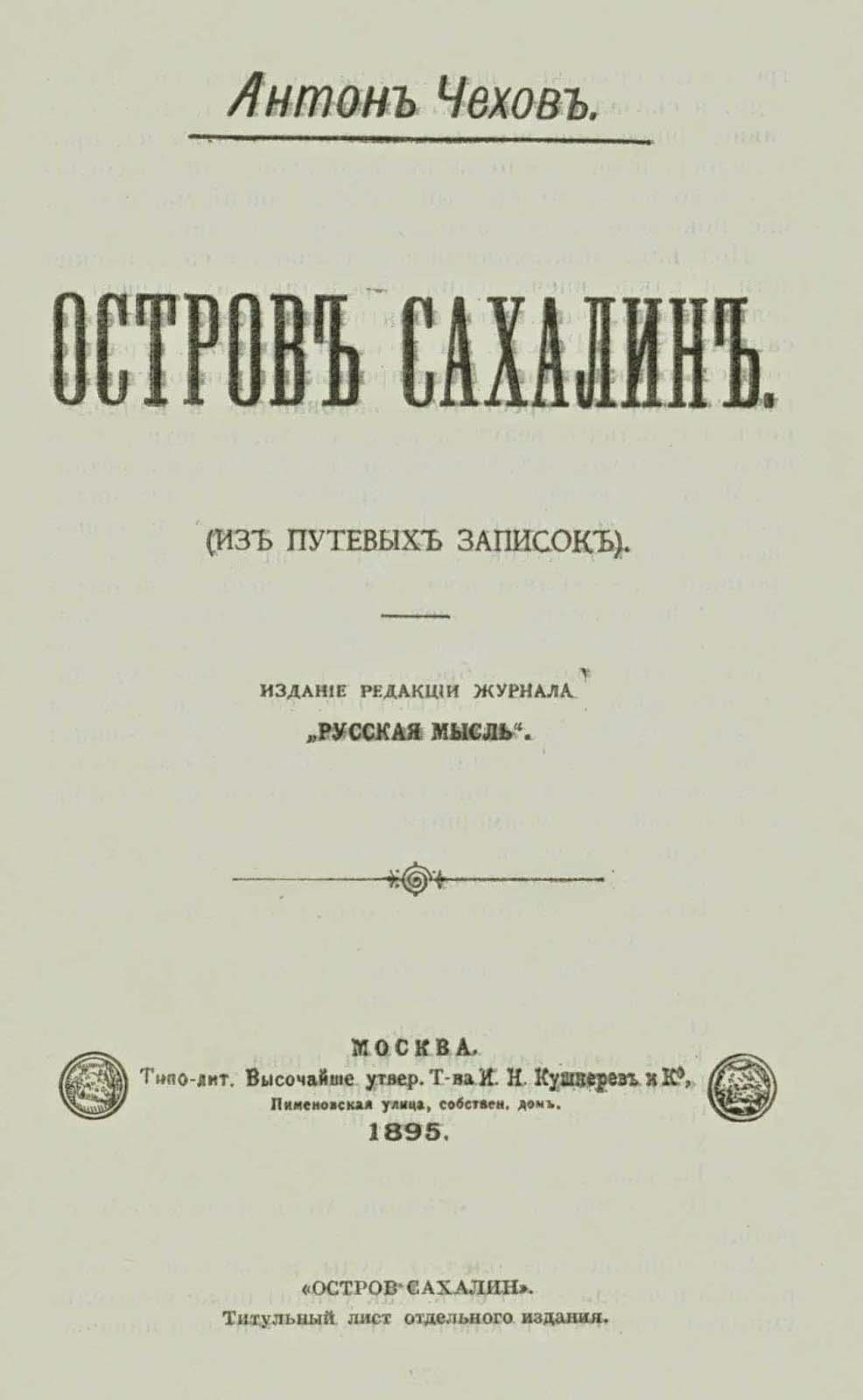 Первое издание книги «Остров Сахалин»