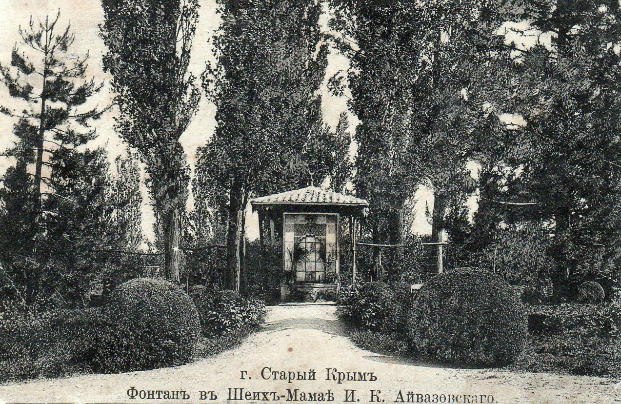 Фонтан Айвазовского