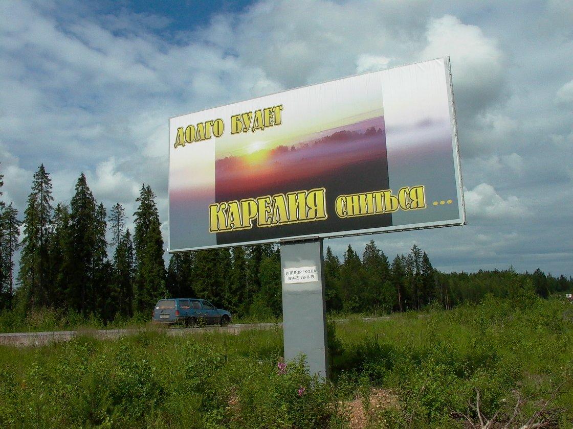 Карелия – красивейший регион России