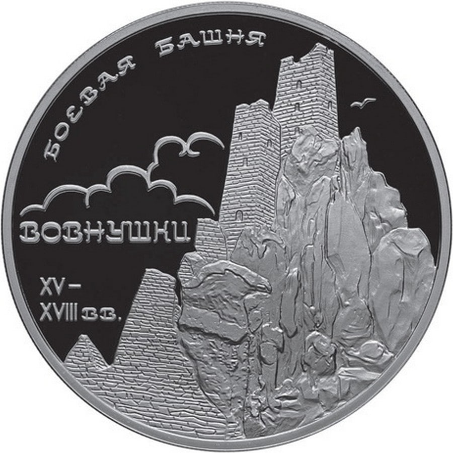 Памятная монета с изображением Вовнушек