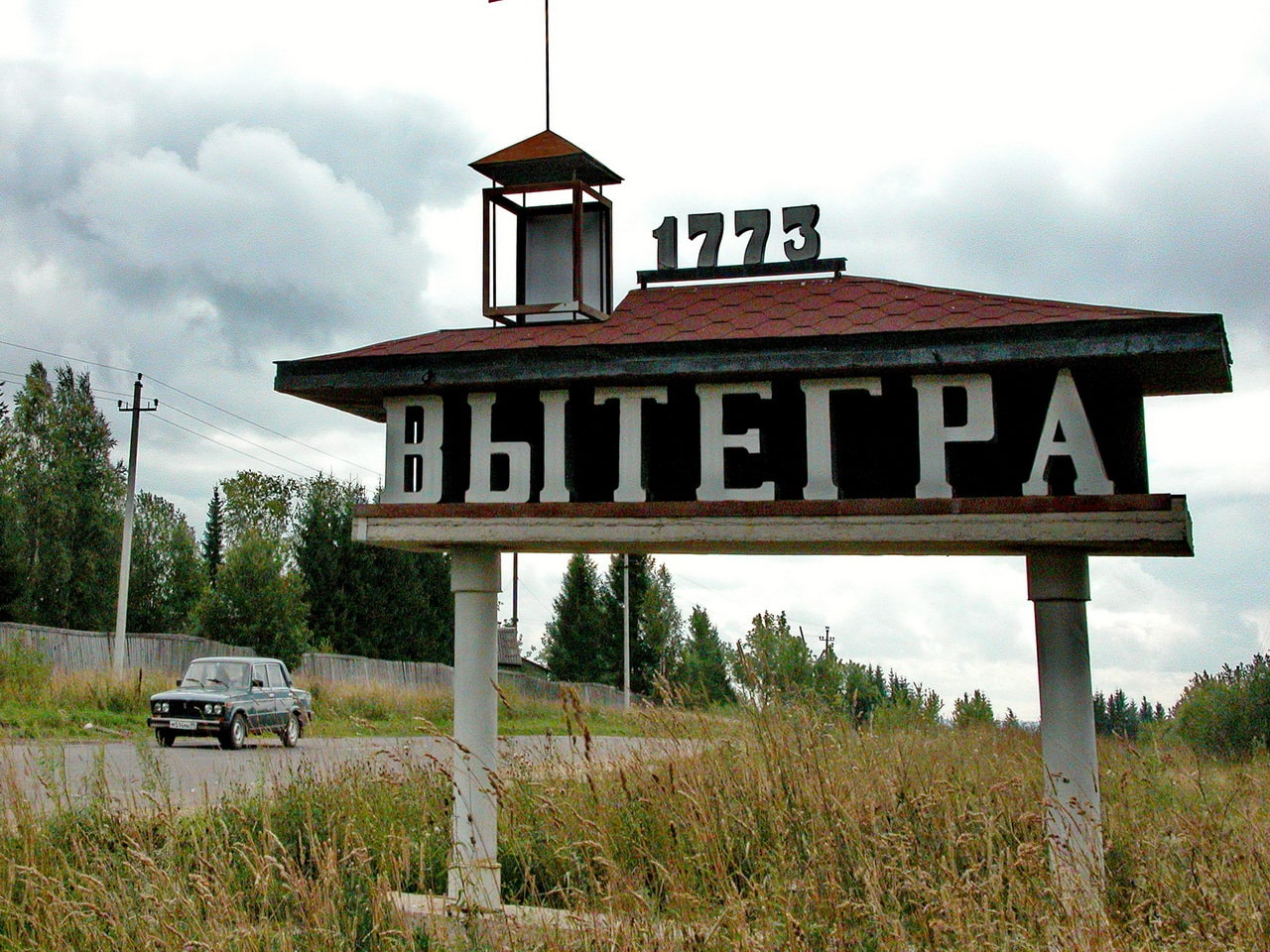 В 1773 году поселению был присвоен статус уездного центра и дано название Вытегра