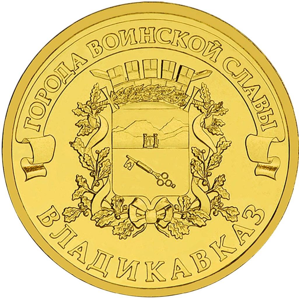 Владикавказу присвоено звание Города воинской славы. По этому поводу в 2011 году была отчеканена десятирублевая монета