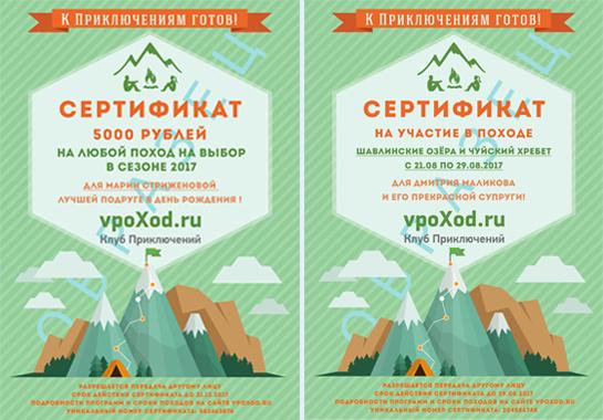 Подарочные сертификаты vpoxod