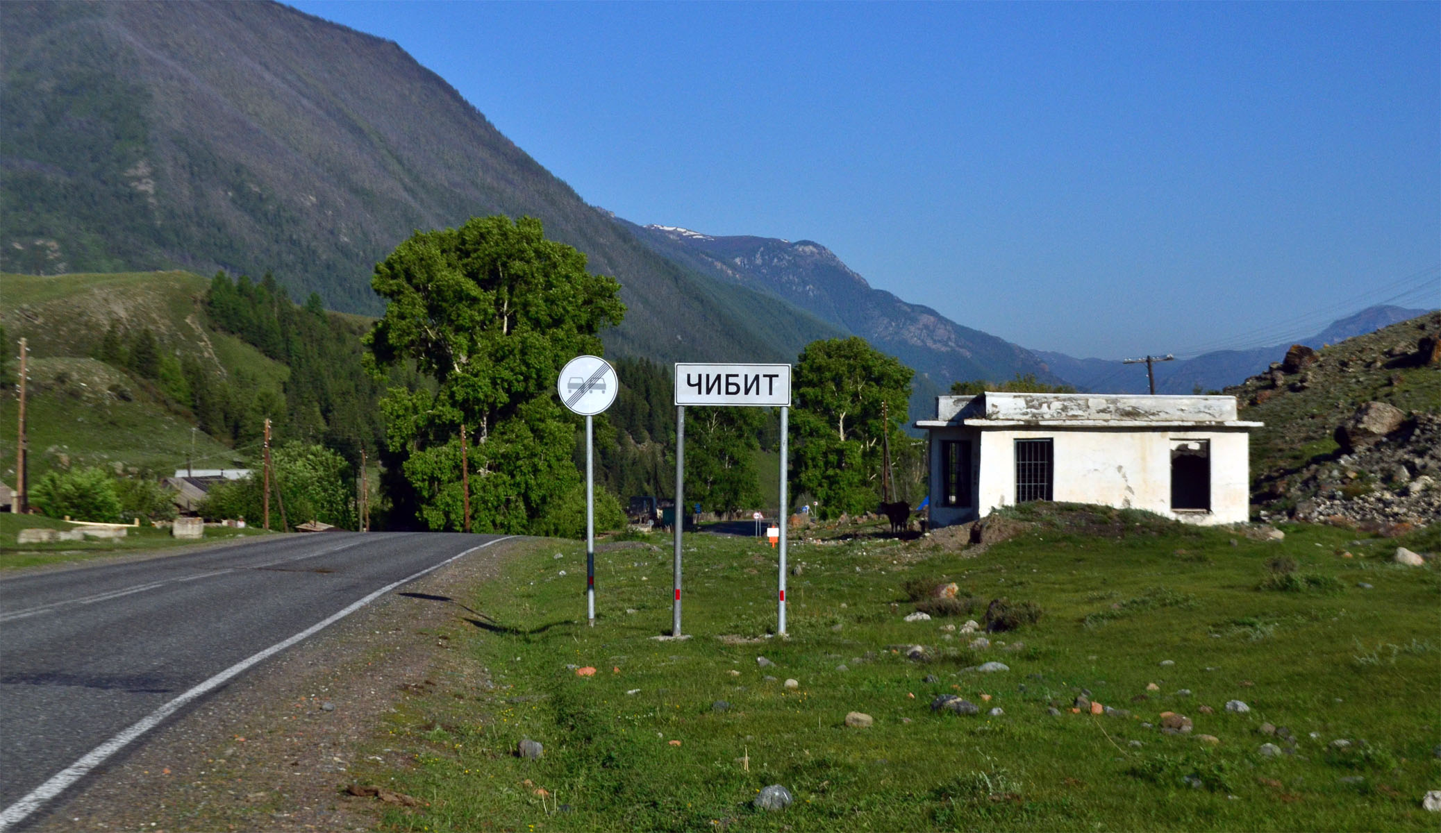 Въезд в село Чибит