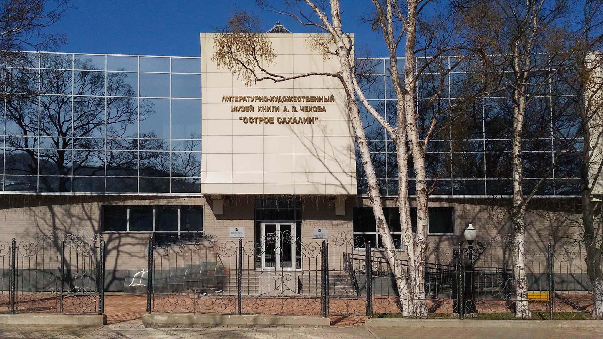Музей Чехова в Южно-Сахалинске