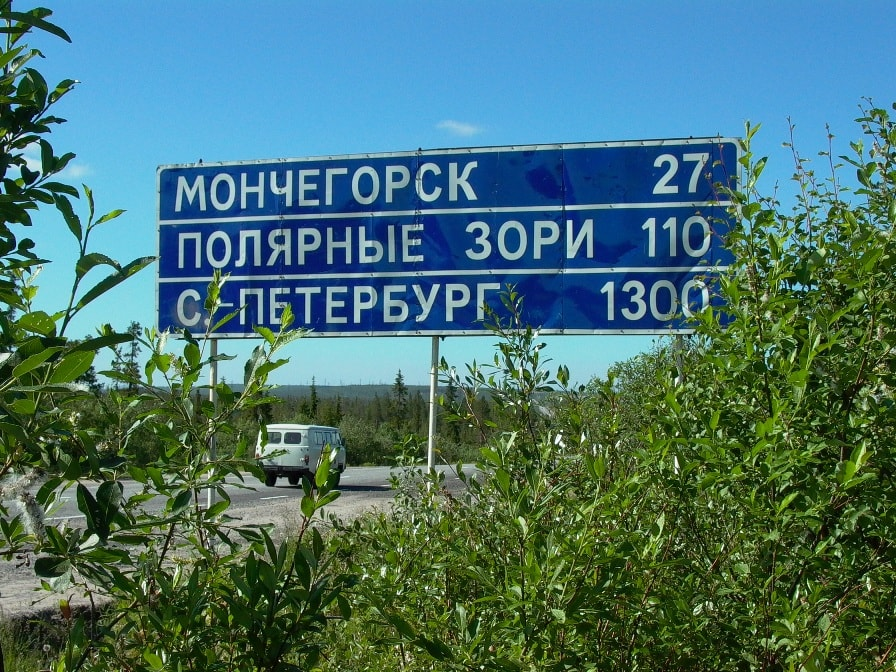 Трасса «Кола» пересекает Кольский полуостров с юга на север