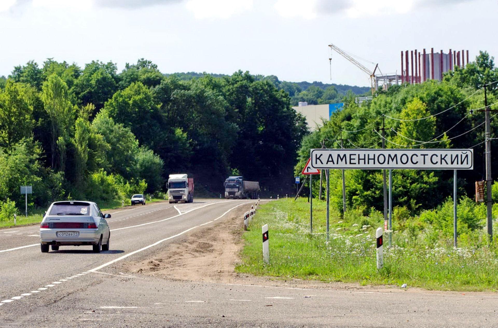 Поселок Каменномостский