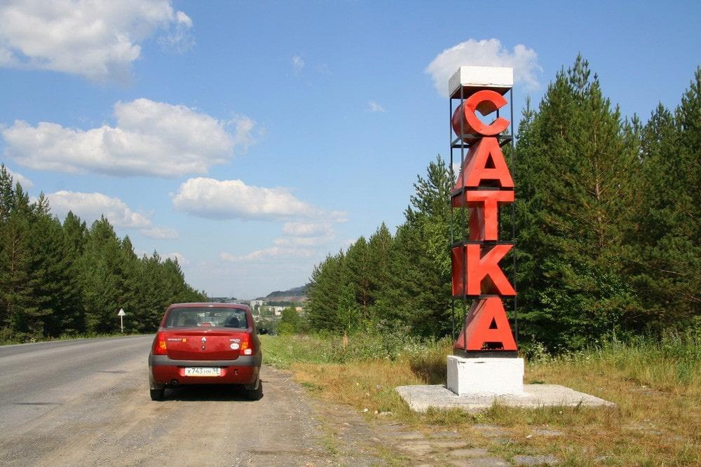 Озеро Зюраткуль находится неподалеку от города Сатка