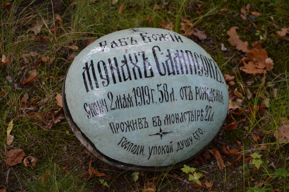 Могила монаха на Братском кладбище