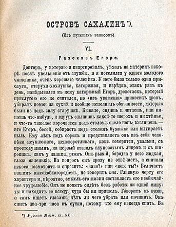 «Остров Сахалин». Журнал «Русская мысль»