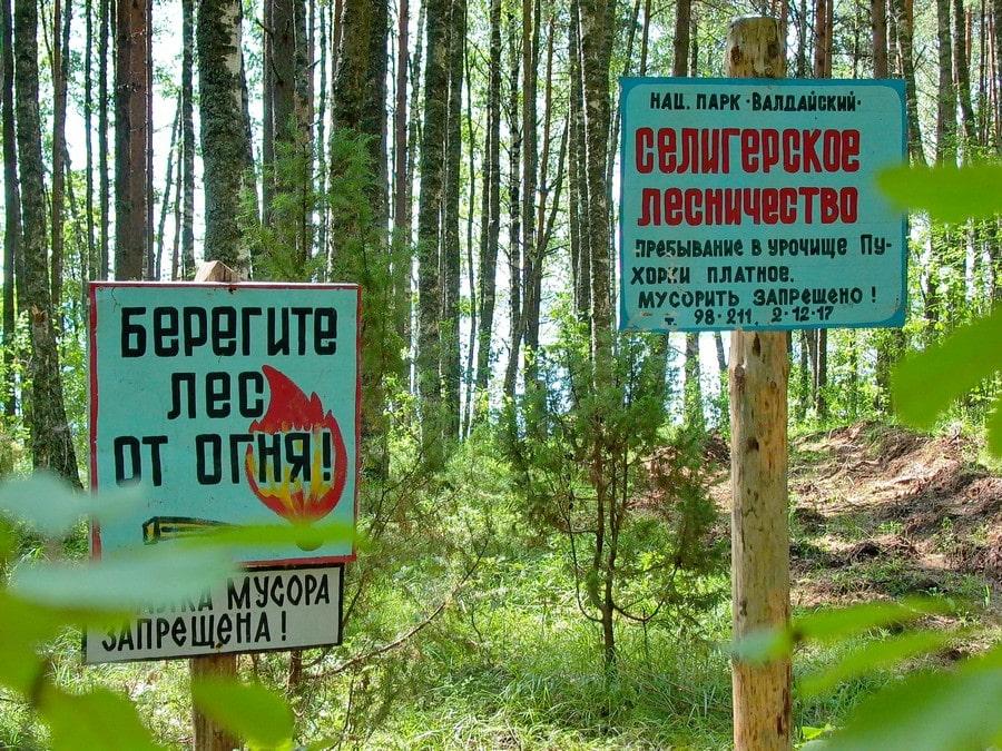 Часть новгородского побережья озера входит в состав Национального парка «Валдайский»