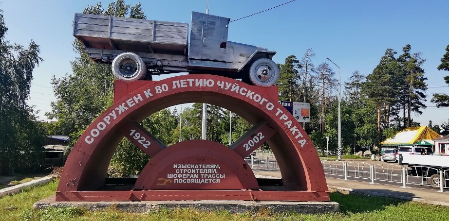 Памятник строителям тракта