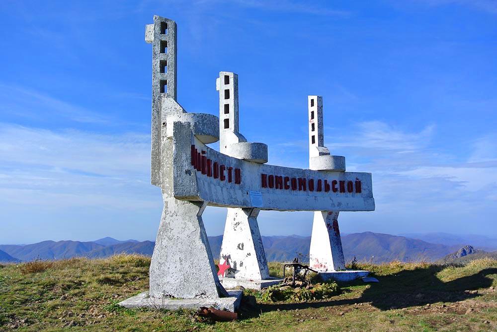 Мемориал на вершине горы Семашко