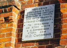 Подмосковье, Пеший поход - По следам Ивана Сусанина