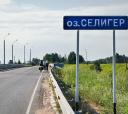 Центральный регион, Через озёрный край к жемчужине Селигера