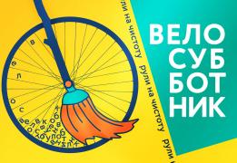 Велосубботник