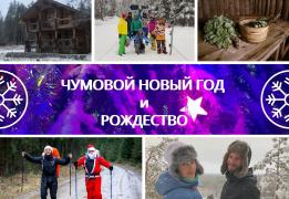 Чумовой Новый Год и Рождество в п. Светлом с проживанием в тёплом доме и активной программой
