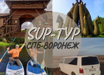 SUP тур с автосопровождением по заповедным местам из Санкт-Петербурга в Воронеж. Разведка